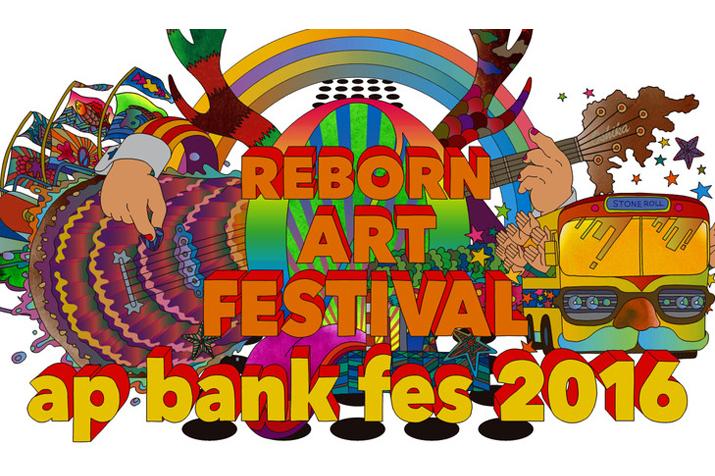 Reborn-Art Festival �~ ap bank fes 2016