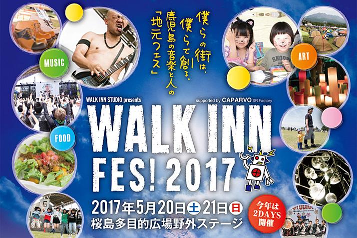 桜島の麓で開催されるイベント「WALK INN FES! 2017」に出展します!