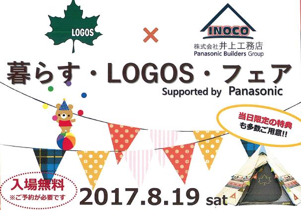 LOGOS×井上工務店『暮らす・ロゴス・フェア』