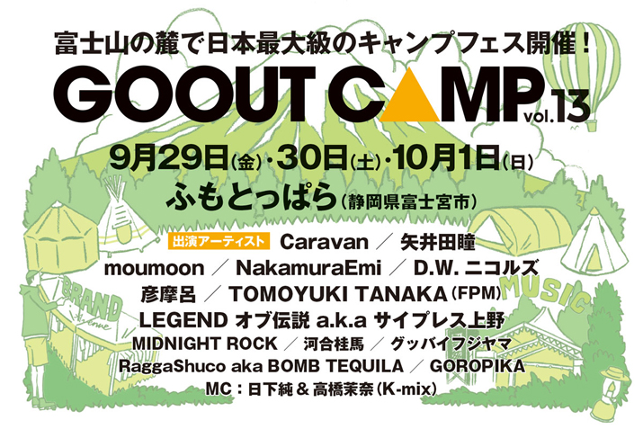 GO OUT CAMP vol.13に出展します。
