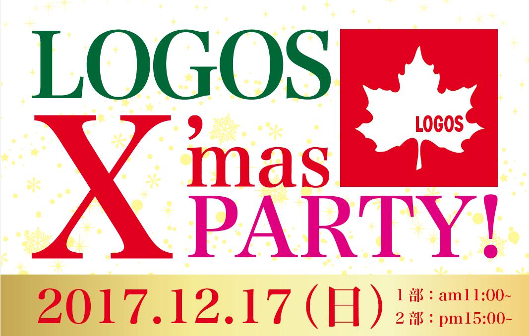 LOGOS X'mas Party を開催します