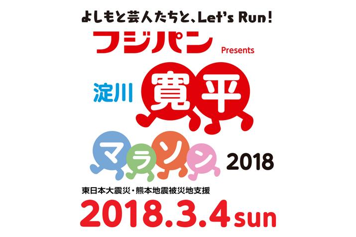「淀川寛平マラソン2018」に協賛・出展します!