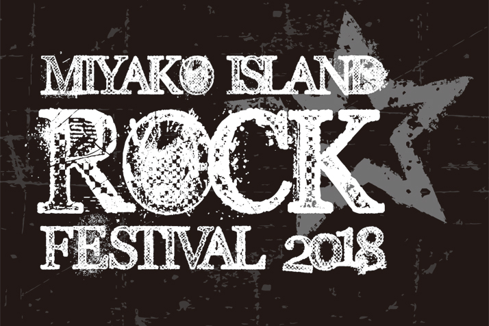 「MIYAKO ISLAND ROCK FESTIVAL 2018」に協賛・協力します!
