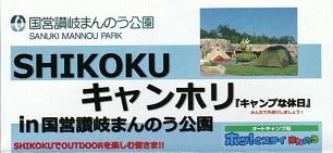 「SHIKOKUキャンホリ-キャンプな休日-in国営讃岐まんのう公園」に出展します!