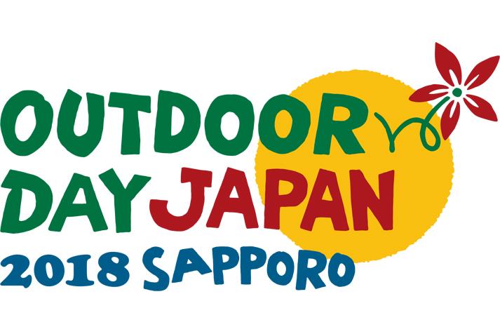 「アウトドアデイジャパン2018札幌」に出展します!