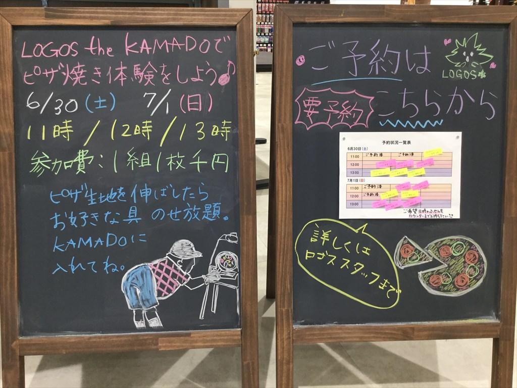 LOGOS the KAMADOでピザ焼き体験をしよう!