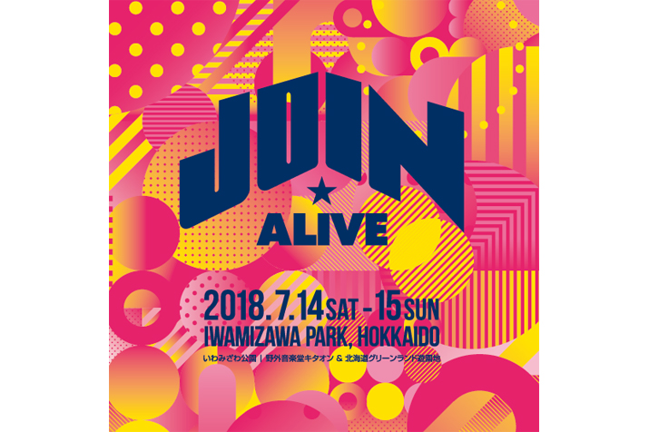 「JOIN ALIVE 2018」に協賛・出展します!