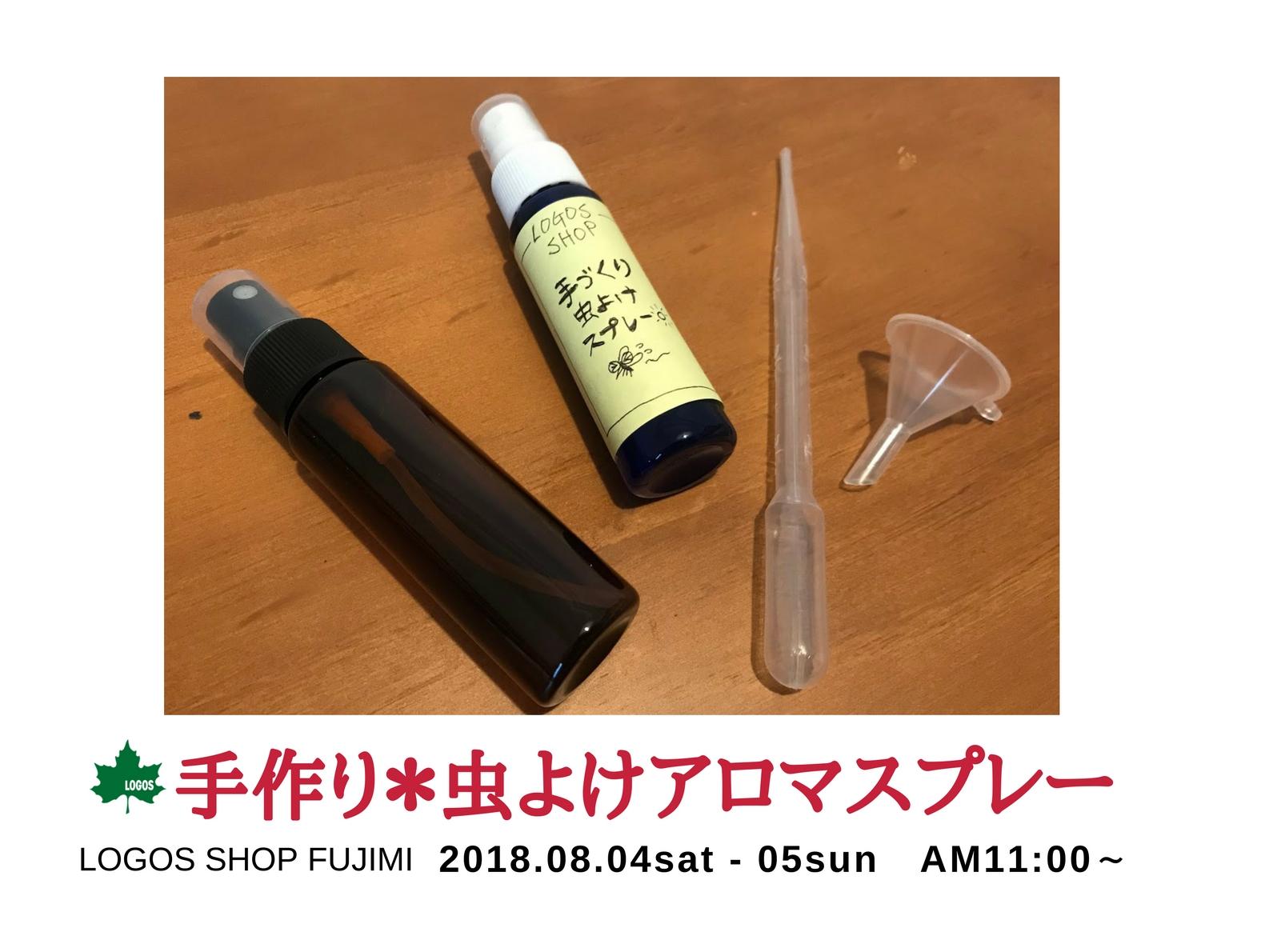 ☆第13回☆富士見店限定ワークショップ
