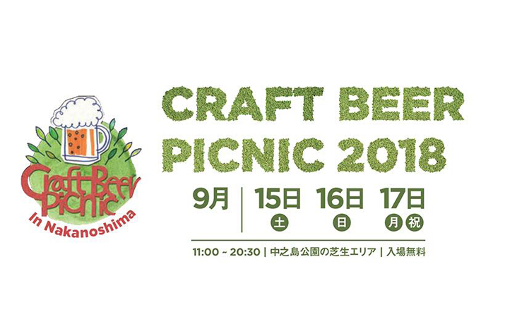 大阪・中之島公園で開催されるクラフトビールのイベント「CRAFT BEER PICNIC 2018」に出展します。