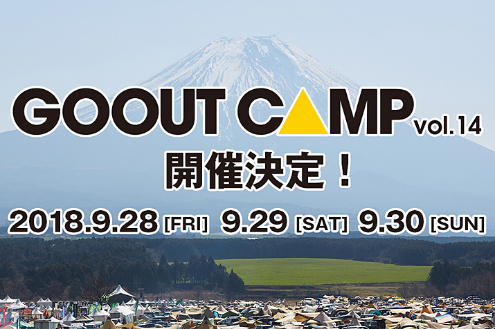 GO OUT CAMP vol.14に出展します。