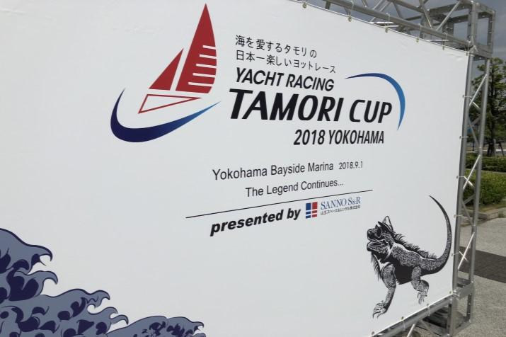 「タモリカップ2018横浜大会」に協力します