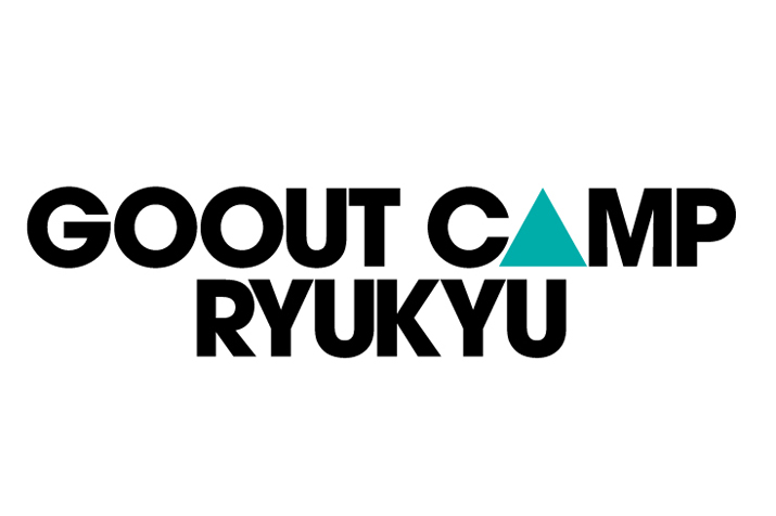GO OUT CAMP RYUKYUに出展します。
