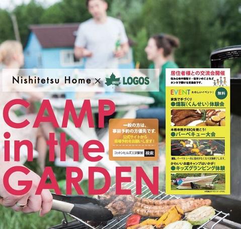 「お庭でCAMP & BBQフェスタ」