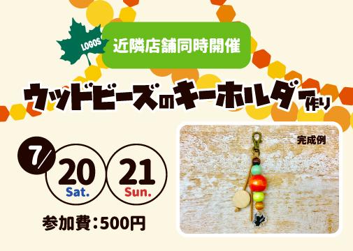 関東近隣13店舗で同時開催!「ウッドビーズのキーホルダー作り」ワークショップ☆