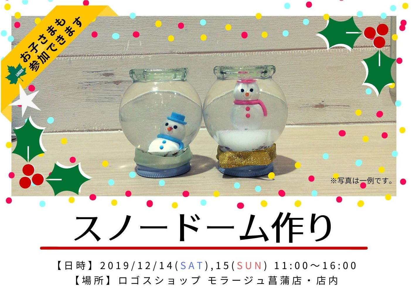【LOGOS SHOP埼玉モラージュ菖蒲店】スノードーム作り