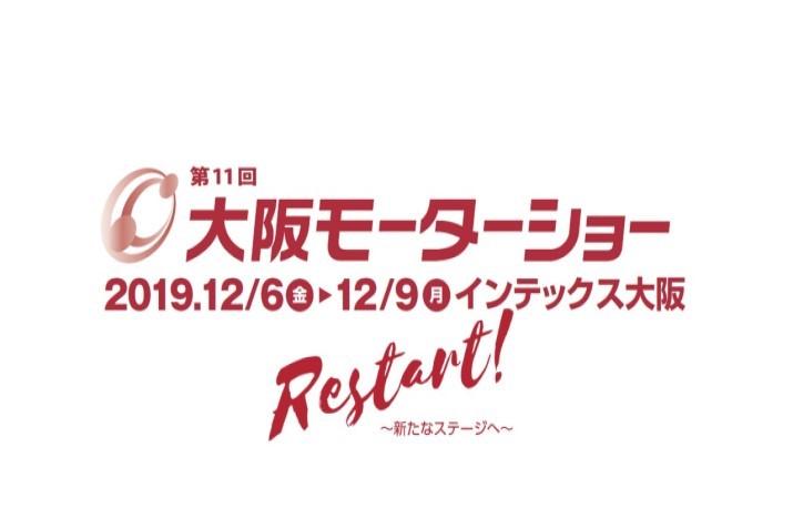 「第11回 大阪モーターショー」に協力します!!