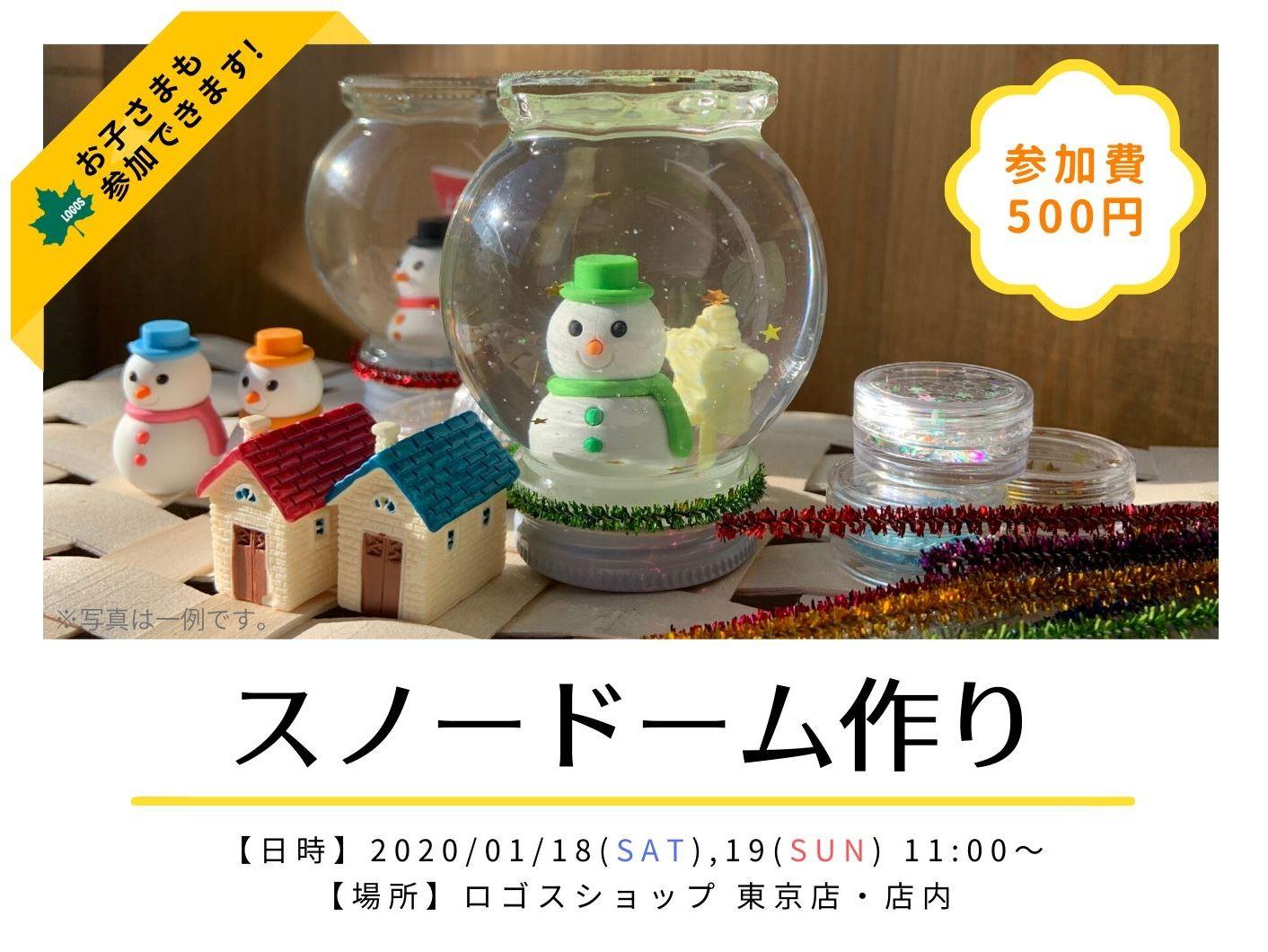 【LOGOS SHOP東京店】スノードーム作り