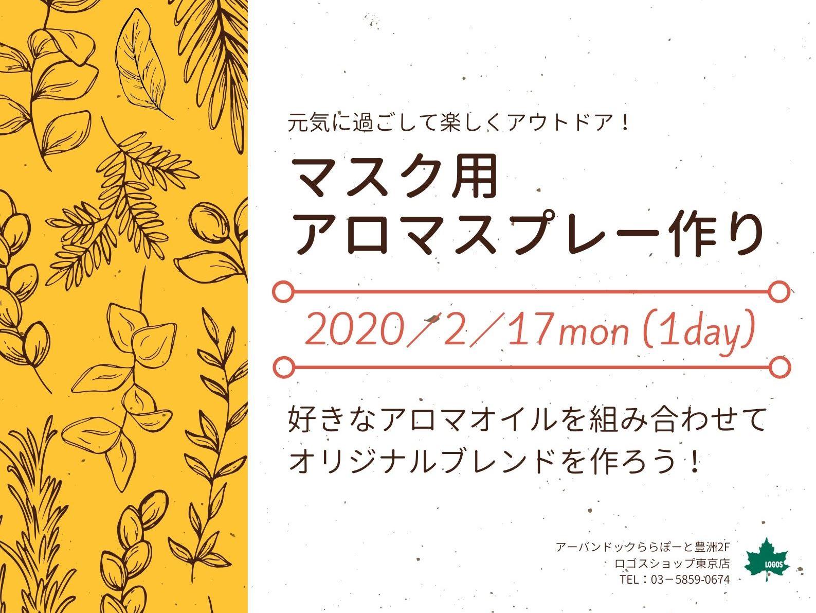 【LOGOS SHOP東京店】マスク用アロマスプレー作り