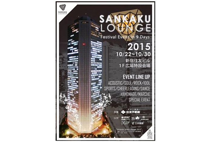 SANKAKU LOUNGE Festival Event in 9 days