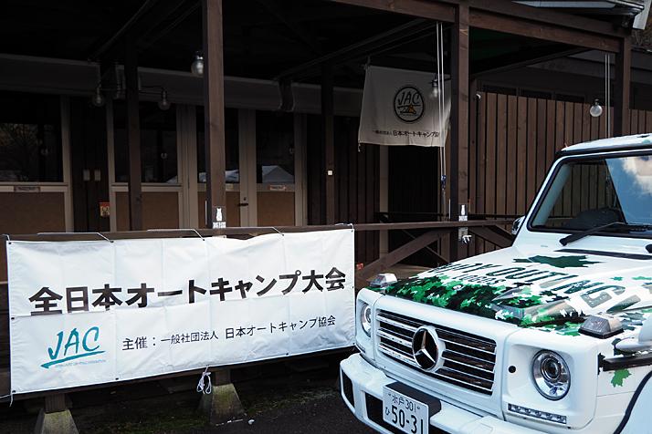 「第47回ジャパンキャンピングラリーin那須塩原」に出展しました。
