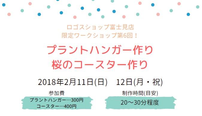 富士見店「プラントハンガー/コースター作り」イベントレポート