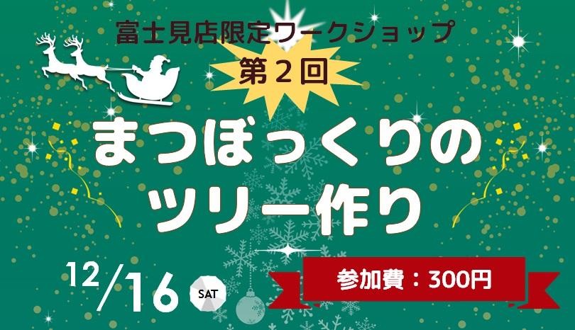 富士見店「松ぼっくりのツリー作り」イベントレポート
