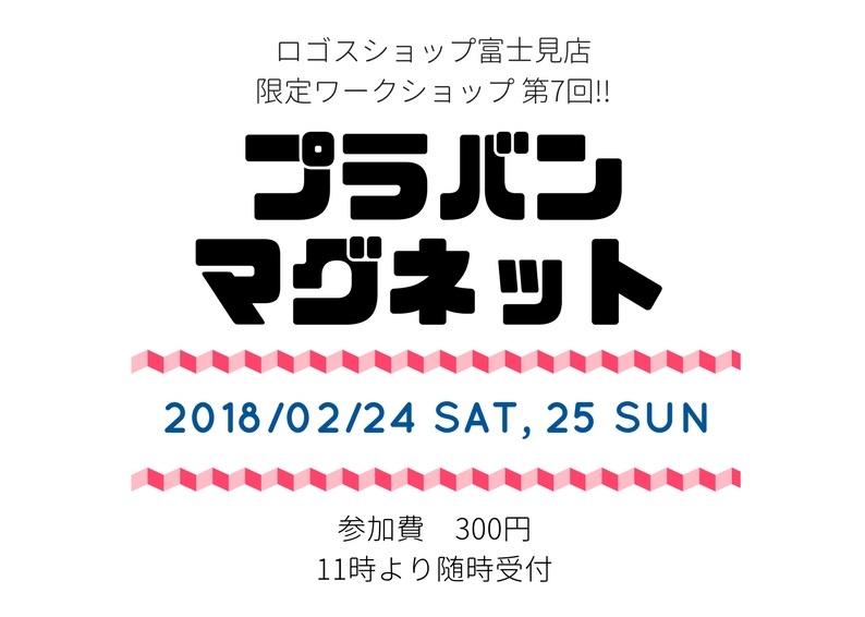 富士見店「プラバンマグネット」イベントレポート