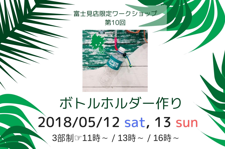 富士見店「ペットボトルホルダー作り」イベントレポート