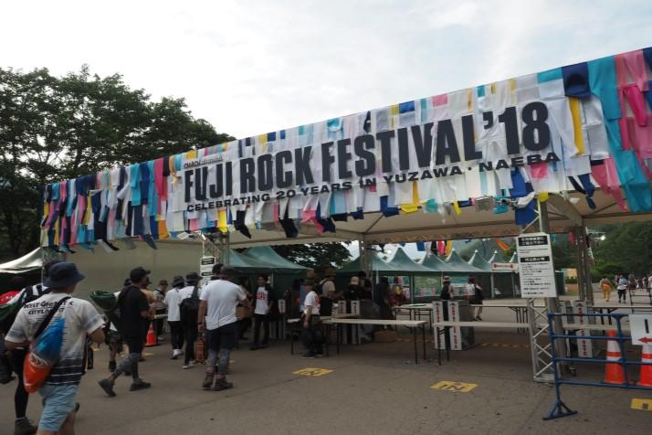 「FUJI ROCK FESTIVAL'18」に協賛しました。