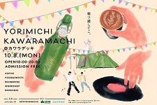『YORIMICHI KAWARAMACHI』にイベント出展致しました。