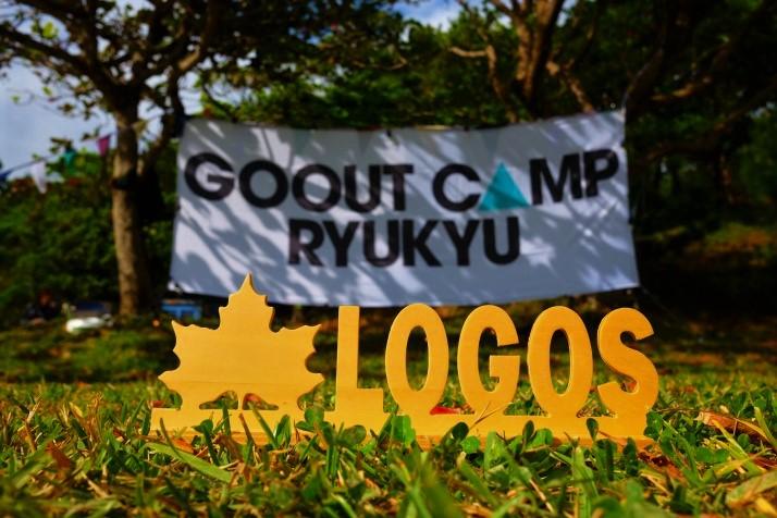 「GO OUT CAMP RYUKYU」に出展しました。