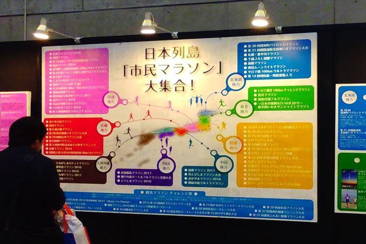 横浜マラソンEXPO 2016 に出展しました